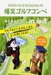 角川図書出版 CherrieとSweetieの爆笑ゴルフコンペin台湾