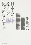 角川図書出版 日本人の原点を見つめなおす 第三部 原始仏教は日本教と日本を救えるか?
