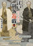 江戸剣客遊戯一 侍ふたり、跳ねて候