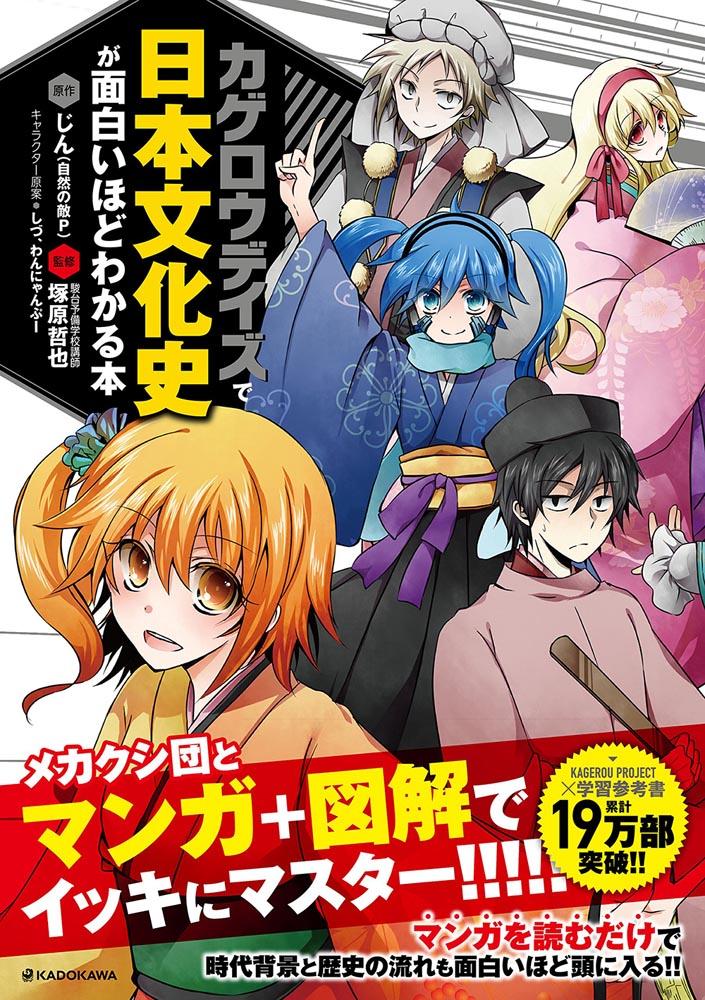 「カゲロウデイズ」で日本文化史が面白いほどわかる本