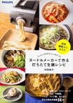 フィリップスオフィシャルブック ヌードルメーカーで作る打ちたて生麺レシピ 週末麺職人になろう!