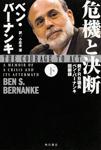 危機と決断 (下) 前FRB議長ベン・バーナンキ回顧録
