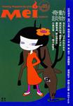 女のコのためのこわ〜い文芸誌 Mei(冥) Vol.05