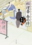 料理番 春の絆 包丁人侍事件帖(5)