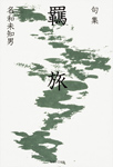 句集 羈旅 角川俳句叢書 日本の俳人100