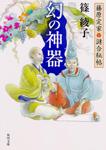 藤原定家●謎合秘帖 幻の神器