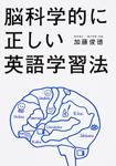脳科学的に正しい英語学習法