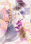 千年皇帝 〜最後の花嫁〜