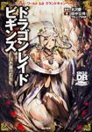 ソード・ワールド2.0グランドキャンペーン ドラゴンレイドビギンズ ‐白き竜の乙女‐