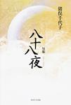 句集 八十八夜 角川俳句叢書 日本の俳人100