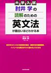 大学入試 肘井学の 読解のための英文法が面白いほどわかる本
