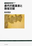 立正大学文学部学術叢書01 唐代の医薬書と敦煌文献