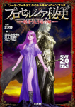 ソード・ワールド2.0バトルキャンペーンブック プロセルシア秘史 —暁をうたう竜の姫—