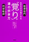生きるのが楽になる 「覚り」の道の歩き方 「一元」に触れる京都大原三千院の読経CD付