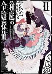 箱庭の令嬢探偵 (3)