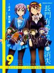 長門有希ちゃんの消失 (9) オリジナルアニメBD付き限定版