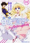 甘城ブリリアントパーク The Animation 2