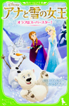 アナと雪の女王 オラフはスーパースター!