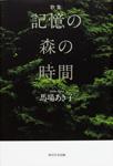 歌集 記憶の森の時間