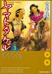 ヤマトタケル(3)
