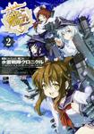 艦隊これくしょん ‐艦これ‐ 水雷戦隊クロニクル (2)