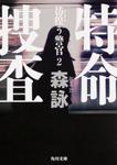 特命捜査 彷徨う警官 2
