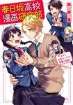 春日坂高校漫画研究部 第4号 恋愛オンチは悪魔と踊る!