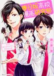 春日坂高校漫画研究部 第3号 井の中のオタク、恋を知らず!