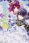 盟約の花嫁2