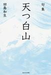 句集 天つ白山 角川俳句叢書 日本の俳人100