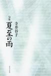 句集 夏至の雨 角川俳句叢書 日本の俳人100