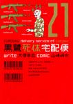 黒鷺死体宅配便 (21)