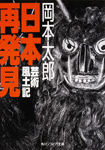 日本再発見 芸術風土記