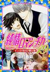 純情ロマンチカ 第19巻 イラスト集付き限定版