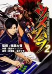 ウメハラ FIGHTING GAMERS! 2