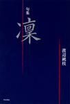 句集 凛 角川俳句叢書 日本の俳人100