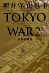 TOKYO WAR 2 灰色の幽霊 THE NEXT GENERATION パトレイバー
