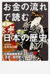 お金の流れで読む日本の歴史 元国税調査官が「古代〜現代史」にガサ入れ
