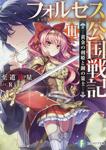 フォルセス公国戦記III ‐黄金の剣姫と鋼の策士‐