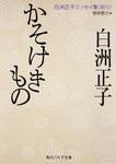 かそけきもの 白洲正子エッセイ集<祈り>