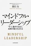 """マインドフル・リーダーシップ """"今""""に集中するほど、成果が最大化される"""