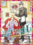 LOVE STAGE!! 第6巻 オリジナルドラマCD付き限定版