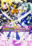 ORIGINAL CHRONICLE 魔法少女リリカルなのはThe 1st (4)