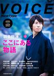 VOICE Newtype No.057