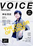 VOICE Newtype No.059