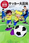 マジック・ツリーハウス探険ガイド サッカー大百科