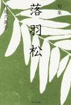 句集 落羽松 角川俳句叢書 日本の俳人100