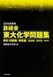 2016年度用 鉄緑会東大化学問題集 資料・問題篇/解答篇 2006‐2015