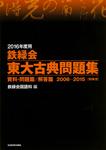 2016年度用 鉄緑会東大古典問題集 資料・問題篇/解答篇 2006‐2015