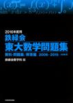 2016年度用 鉄緑会東大数学問題集 資料・問題篇/解答篇 2006‐2015